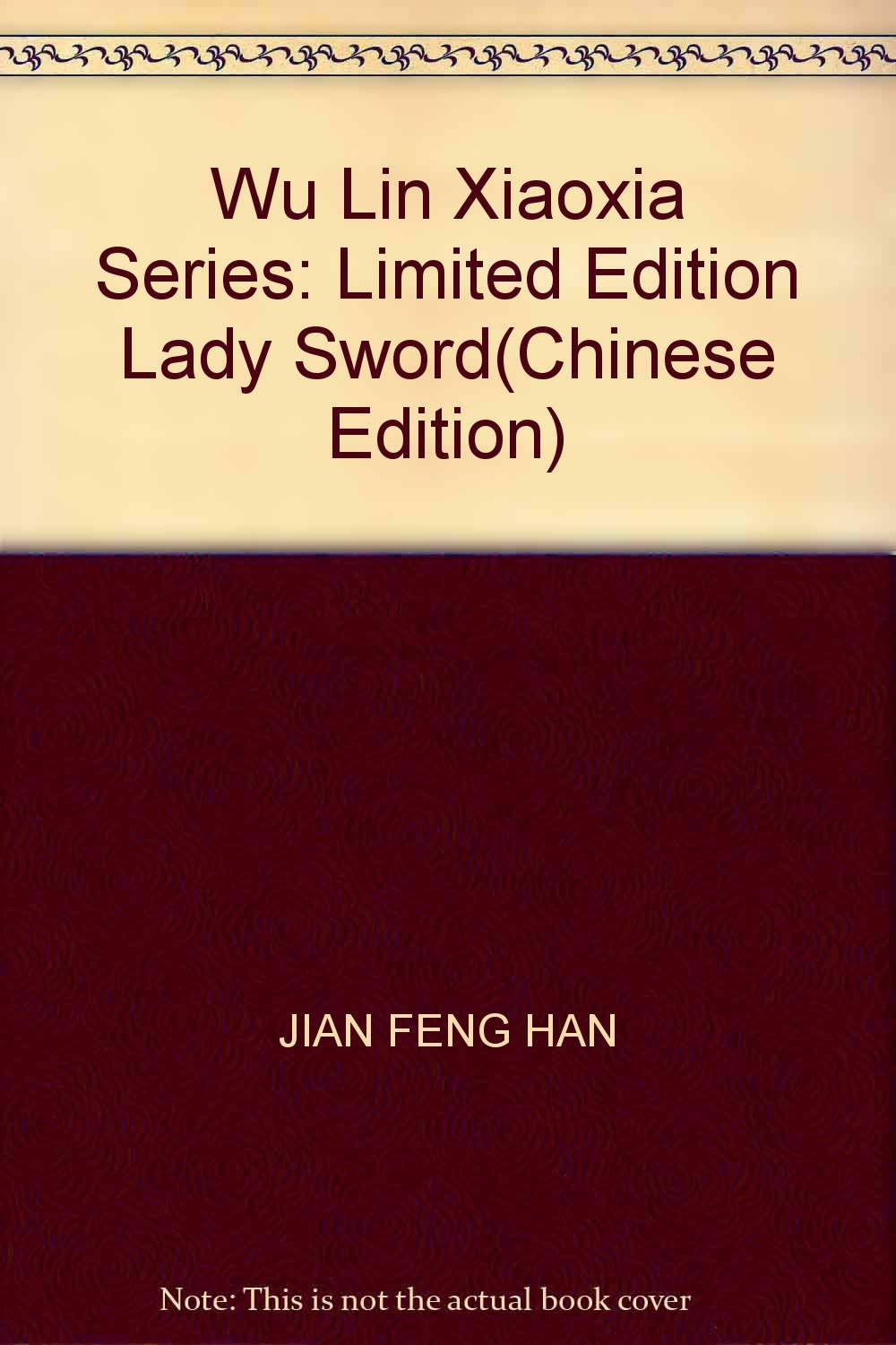 Wu Lin Xiaoxia Series: Limited Edition Lady Sword(Chinese Edition) pdf epub