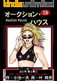 オークション・ハウス 28