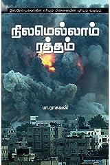 Nilamellam Raththam  (Tamil) Kindle Edition