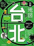 詳細地図で歩く 台北 (JTBのMOOK)