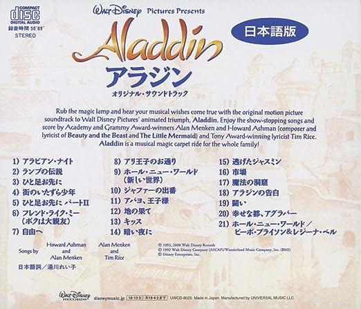 アラジン 曲 日本 語