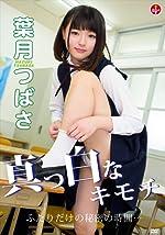 Amazon.co.jp   葉月つばさ 真っ白なキモチ ふたりだけの秘密の時間・・・ [DVD] DVD・ブルーレイ - 葉月つばさ