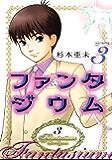ファンタジウム(3) (モーニングコミックス)