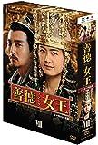 善徳女王 DVD-BOX VIII <ノーカット完全版>