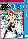 風魔の小次郎 10 (ジャンプコミックスDIGITAL)