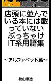店頭に並んでいる本には載っていない、ぶっちゃけIT系用語集 〜アルファベット編〜