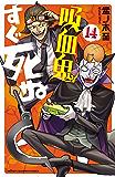 吸血鬼すぐ死ぬ 14 (少年チャンピオン・コミックス)