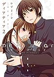 ディアティア2 マイディア (楽園コミックス)