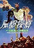 『風都探偵』5集 ライドウォッチ、ガンバライジングカード付き限定版 (特品)