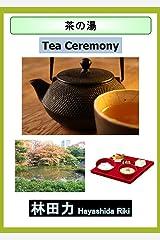 Tea Ceremony (Japanese Edition) Kindle Edition