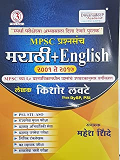 Buy English Grammar Just for you English-Marathi Book Online