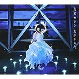 月虹カタン(初回限定盤)(DVD付)