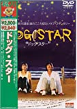 ドッグ・スター [DVD]