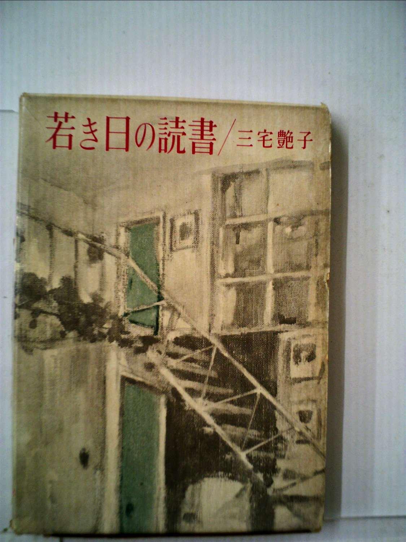 若き日の読書 (1962年) | 三宅 ...