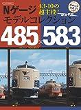 Nゲージ モデルコレクション 485×583 (ヨン サン トオの超主役)