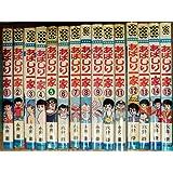 あばしり一家 コミック 全15巻完結セット (少年チャンピオン・コミックス)