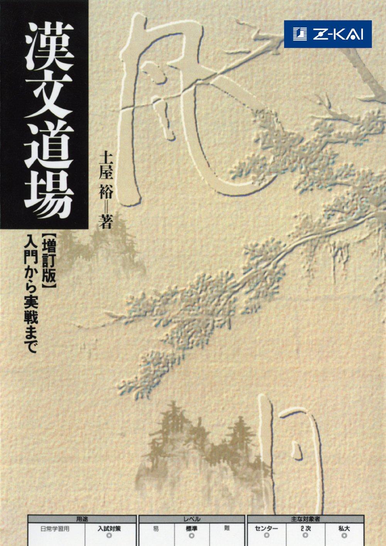 漢文のおすすめ参考書・問題集『漢文道場 入門から実践まで』