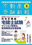 不動産受験新報 2019年(夏号) 07 月号 (宅建士試験 法改正対策!)