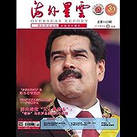海外星云 半月刊 2018年16期