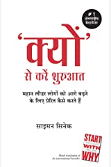 Kyun Se Karen Shuruwat (Hindi Edition) Kindle Edition