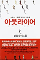 Outliers: The Story Of Success (Korean Edition) Paperback