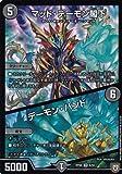 デュエルマスターズ DMRP06 6/93 マッド・デーモン閣下/デーモン・ハンド (ベリーレア) 逆襲のギャラクシー 卍・獄・殺!! (DMRP-06)