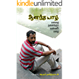 ANANDA YAZH   ஆனந்த யாழ் (Tamil) (Tamil Edition)