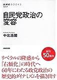 自民党政治の変容 (NHKブックス)