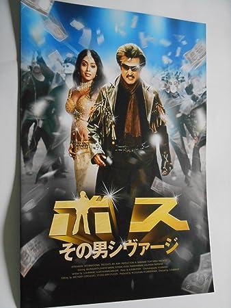 Amazon.co.jp: ボス その男シヴ...