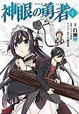 神眼の勇者(4) (モンスターコミックス)
