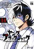 ヤングブラック・ジャック 14 (ヤングチャンピオンコミックス)