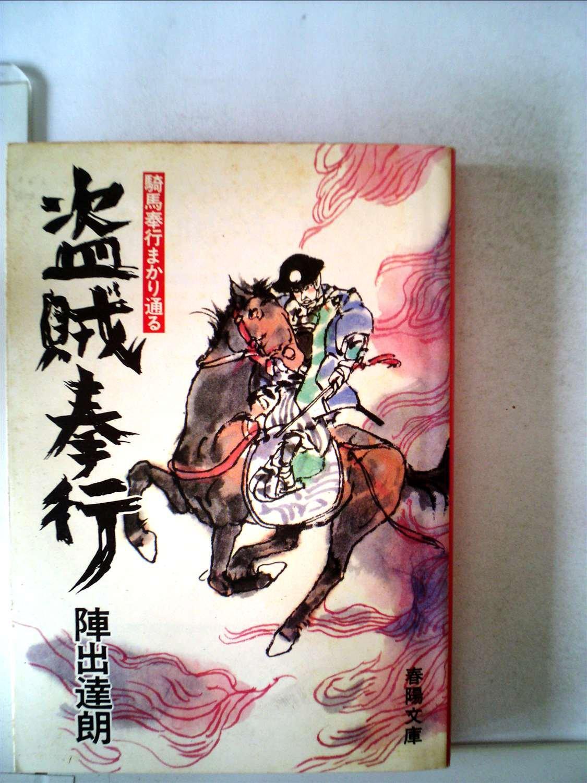 盗賊奉行―騎馬奉行まかり通る (1...