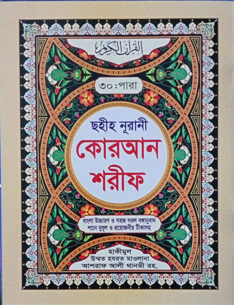 Noorani Sahih Quran – Al Quran Ul Kareem – Para Set – 30 books in a Protecting & Travel VIP bag – Bangla translation with summarised tafseer and pronunciation – Big Font Size – বাংলা কুরআন ৩০ পারা সেট