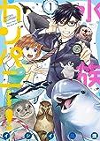 水族カンパニー! 1 (ビッグコミックス)