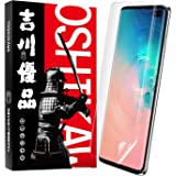 【2枚セット】Galaxy S10 Plus フィルム 吉川優品 【指紋認証対応】 全面保護 エッジ部分まで保護 貼り直し可能 高感度 高透過率 滑らかなタッチ感 気泡無し 全面保護 (S10 +)