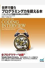 世界で闘うプログラミング力を鍛える本 ~コーディング面接189問とその解法~ Tankobon Softcover