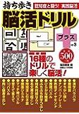 持ち歩き 脳活ドリルプラス vol.3 (白夜ムック566)