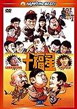 十福星 デジタル・リマスター版 [DVD]