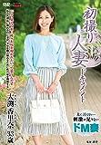 初撮り人妻ドキュメント 大渕香里奈 センタービレッジ [DVD]