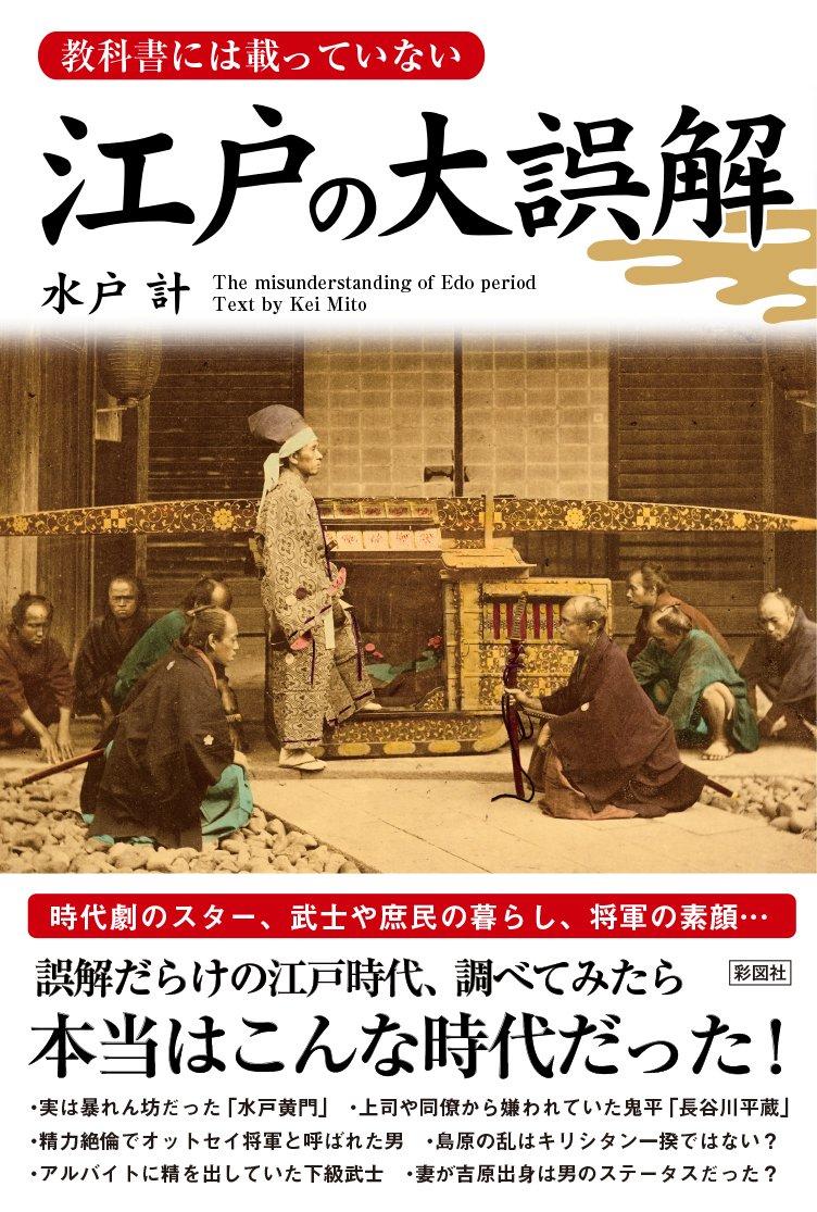 Kyokasho niwa notte inai edo no daigokai. pdf epub