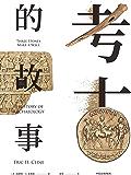 考古的故事(了解考古学、人类的历史与文明的经典入门书)