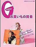 GINZA(ギンザ) 2019年 5月号 [お買いもの賢者] [雑誌]