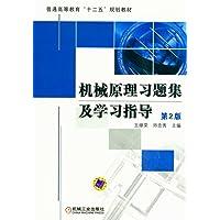 """普通高等教育""""十二五""""规划教材:机械原理习题集及学习指导(第2版)"""