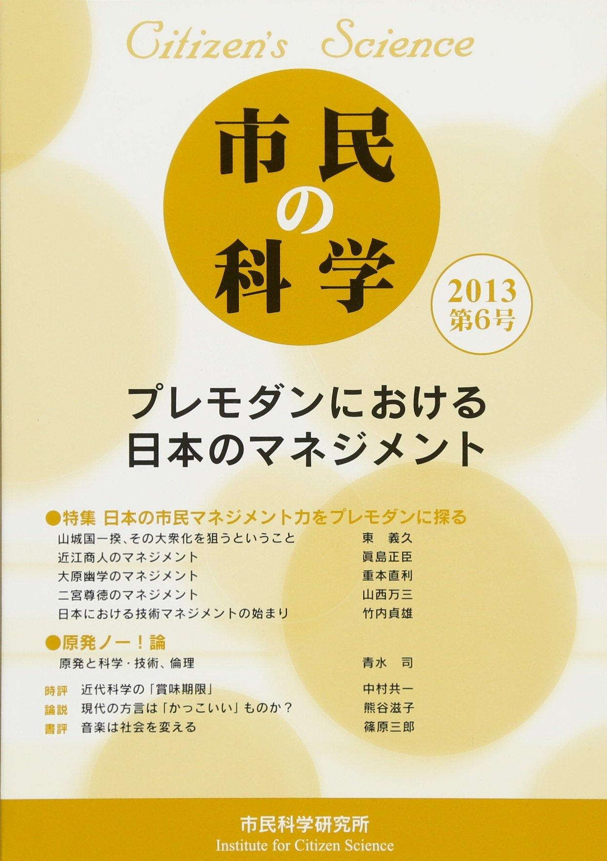 Download Shimin no kagaku. 6 ebook