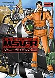 機動戦士ガンダム MSV-R ジョニー・ライデンの帰還(5)<機動戦士ガンダム MSV-R ジョニー・ライデンの帰還> (角川コミックス・エース)