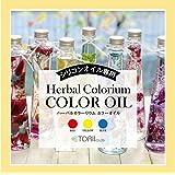 【シリコンオイル専用】ハーバリウム専用着色剤 カラーオイル 3色セット