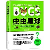虫虫星球:昆虫的演化与繁盛(插图版)