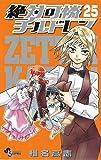 絶対可憐チルドレン 25 スクールカレンダー付限定版 (小学館プラス・アンコミックスシリーズ)