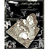 Stories Of Shahnameh vol.1 (Persian/Farsi Edition) (Persian and Farsi Edition)