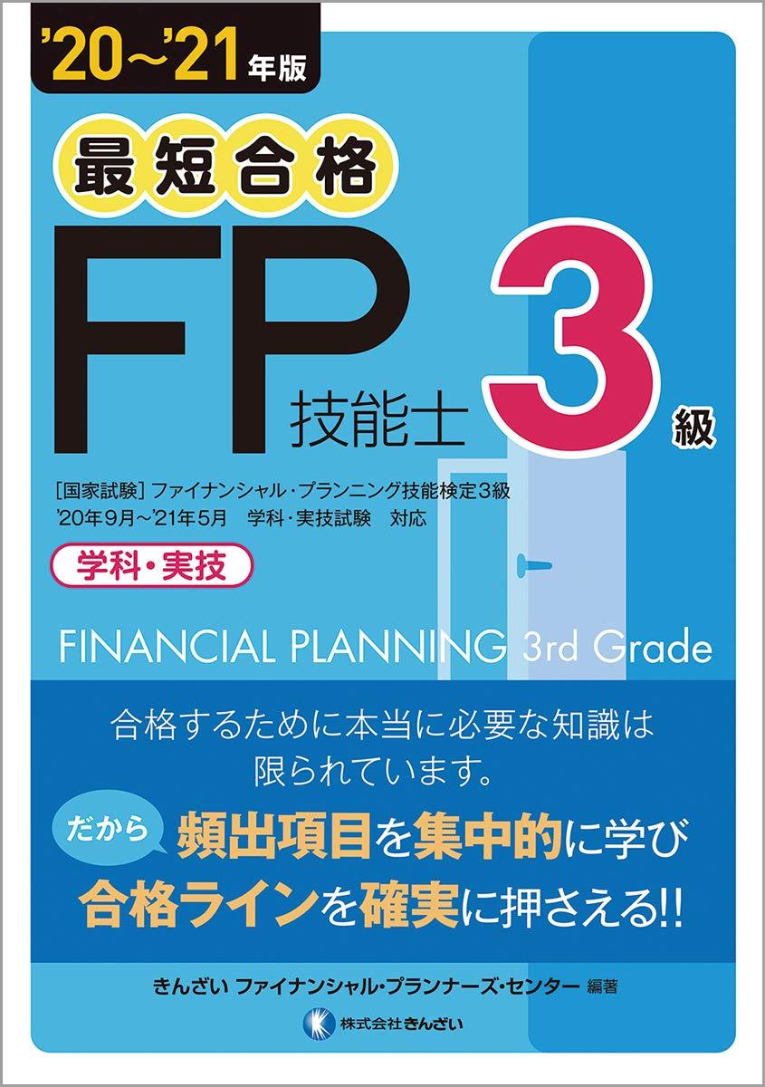 試験 日 ファイナンシャル 3 プランナー 級 2021年(令和3年)9月 FP(ファイナンシャルプランナー)試験の日程